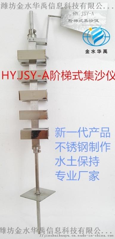 HY.JSY-A 階梯式集沙儀