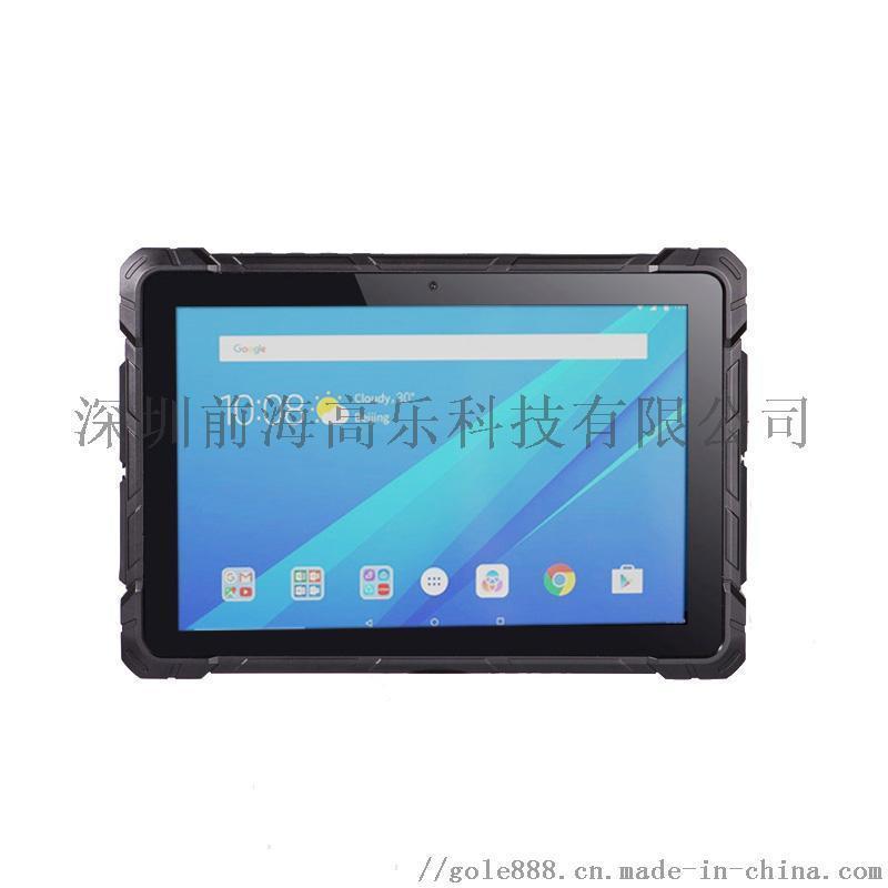 前海高乐10.1寸安卓防水防尘防摔三防手持平板电脑