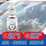 凡響汽車玻璃盾甲套裝納米水晶驅水鍍晶劑鍍膜美容養護
