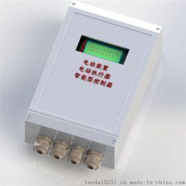 西安恒力仪表HKQ-ZNYK执行器智能伺服控制器