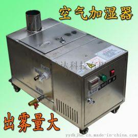 不锈钢自动超声波工业加湿器