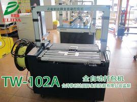 惠州全自动无人化打包机 广州依利达纸箱自动捆包机