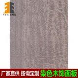 染色老虎木飾面板,免漆板,護牆板,多層膠合板
