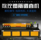 新型压轮式高速钢筋调直机120米/每分钟不伤筋