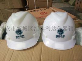 西安哪里可以买玻璃钢安全帽18992812558
