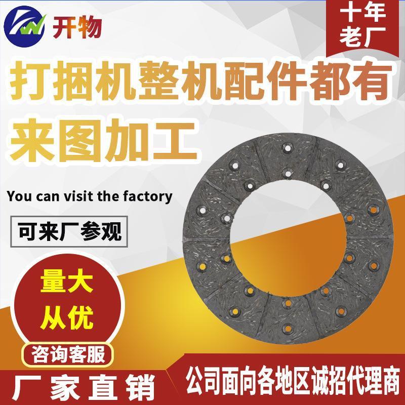 山東廠家銷售方捆打捆機配件 離合器摩擦片石棉材質 小方捆配件