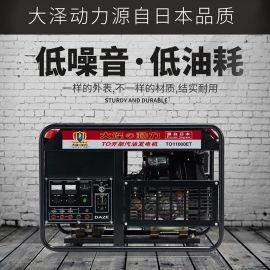 系统保护大泽动力10KW汽油发电机