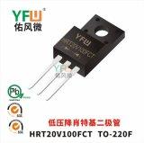 低压降肖特基二极管HRT20V100FCT TO-220F封装 YFW/佑风微品牌