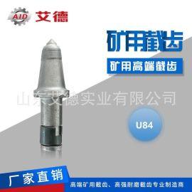 煤矿用截齿U84型号 采煤机截齿 采掘配件