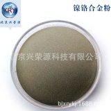 噴塗鎳鉻合金粉60-200目3D列印氣霧化鎳鉻粉