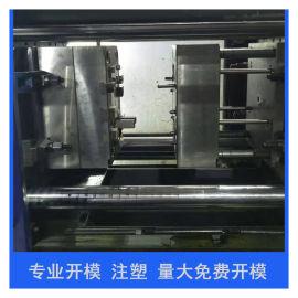 深圳塑胶模具厂家生产模具制造塑料外壳注塑加工开磨