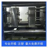 深圳塑膠模具廠家生産模具制造塑料外殼注塑加工開磨