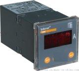 安科瑞可編程數顯電流表 帶模擬量輸出PZ48-AI/M