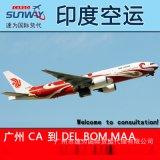 国际货运印度空运广州CA到BOMDELMAA机场