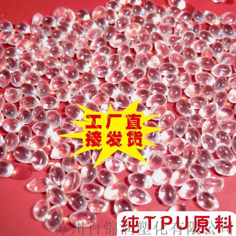 透明TPU料 65D 挤出级聚氨酯TPU颗粒