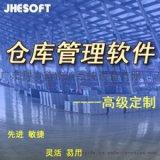 WMS仓库管理系统 - WMS仓库管理系统
