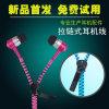 拉链耳机线材金属塑胶耳壳咪壳