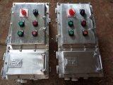 設備遠程控制防爆按鈕操作箱