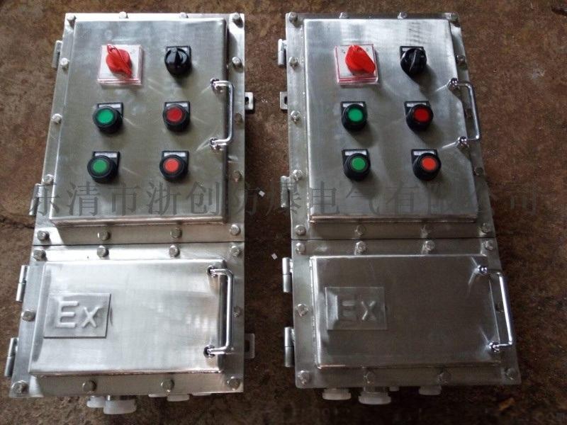 设备远程控制防爆按钮操作箱