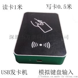 RFID超高频桌面发卡器usb读写器