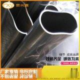 供应201异形不锈钢管19*38mm平椭圆钢管规格