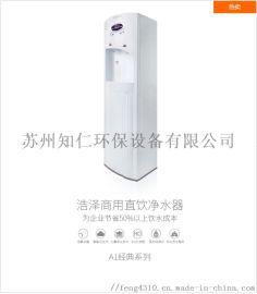 苏州浩泽净水器A1XB-A2租赁价格