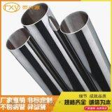 優質不鏽鋼生產廠家定製304不鏽鋼圓管50*0.9