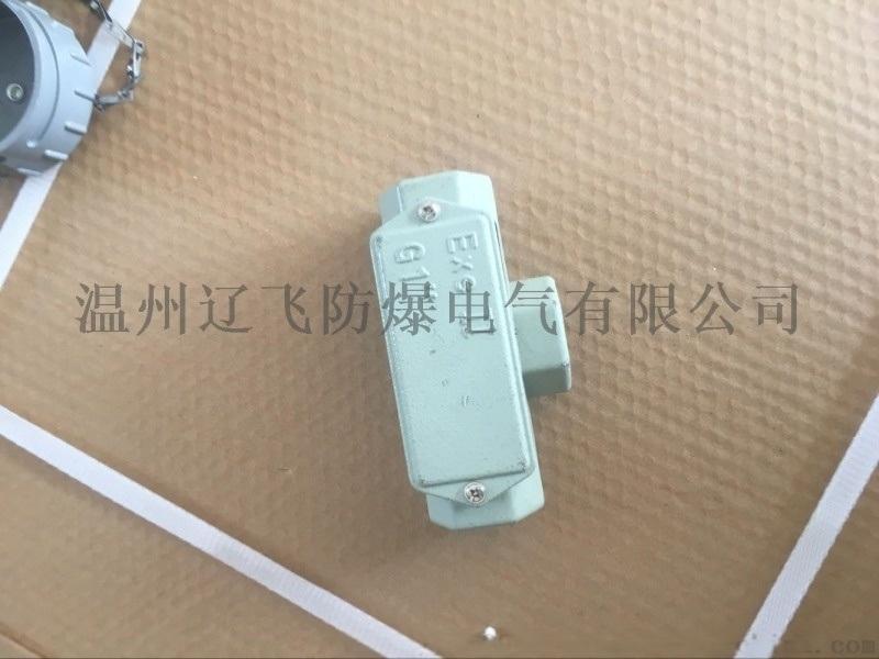 "YHXe-A-G11/2""防爆穿線盒鑄鋁防爆穿線盒"