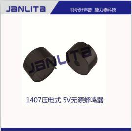 捷力泰1407压电式 5V 无源蜂鸣器