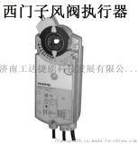 西门子GBB136.1E风阀执行器