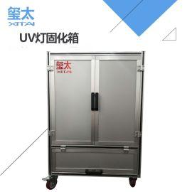 UV灯固化箱烤箱 紫外线固化设备 LED固化箱