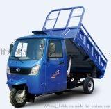 福田五星200ZY-Q2(XA)自卸三轮摩托车