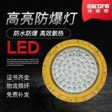 山西礦用防爆燈隔爆型 法蘭式LED防爆泛光燈