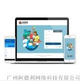 广州移动下单软件