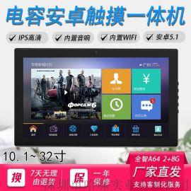 哈咪10.1寸寬屏工業電容觸摸一體機回饋價直銷