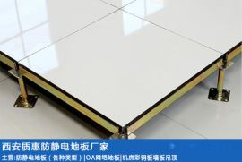 汉中全钢防静电地板供应厂家,质惠架空活动地板