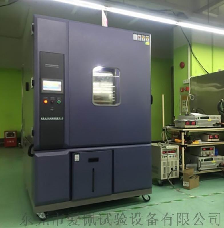 可編程溫溼度箱,高低溫溼熱試驗設備