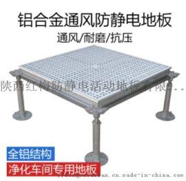 防静电通风板-陕西红梅55%压铸铝防静电通风地板