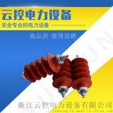 云南氧化锌避雷器HY5WS-17/50