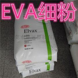 热熔胶EVA 塑料粉 EVA超细粉 增韧级EVA粉