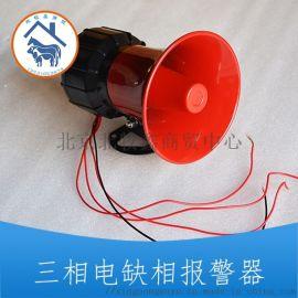 三相电停电报警器,380V断相报警器