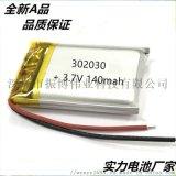302030聚合物 电池,计算器,蓝牙耳机