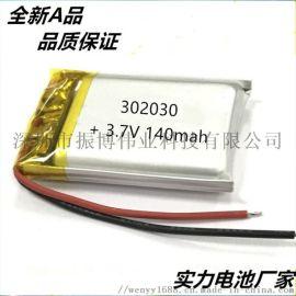 302030聚合物锂电池,计算器,蓝牙耳机