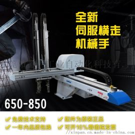 厂家直销注塑机横走伺服单轴双臂机械手