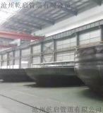 滄州乾啓封頭廠家 電標 國標 壓力容器 球形 平底 儲罐 橢圓形封頭 GB/T25198-2010
