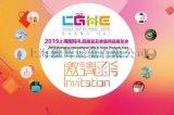 2019中国促销礼品展2019上海礼品展