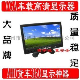 360全景显示终端神器 宽电压, 两AV+VGA