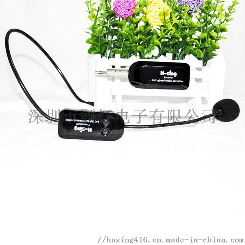 2.4G无线麦克风音箱功放扩音器全通用