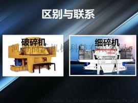 福沃机械为您简析破碎机和细碎机的区别与之间的联系