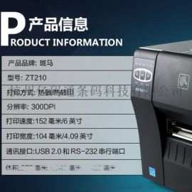 Zebra斑马ZT230ZT210条码标签打印机